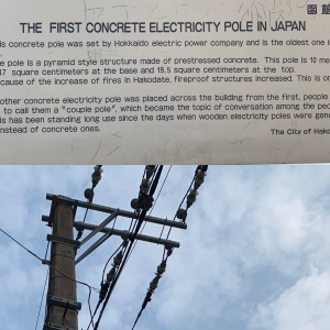 The oldest concrete electricity pole in Japan